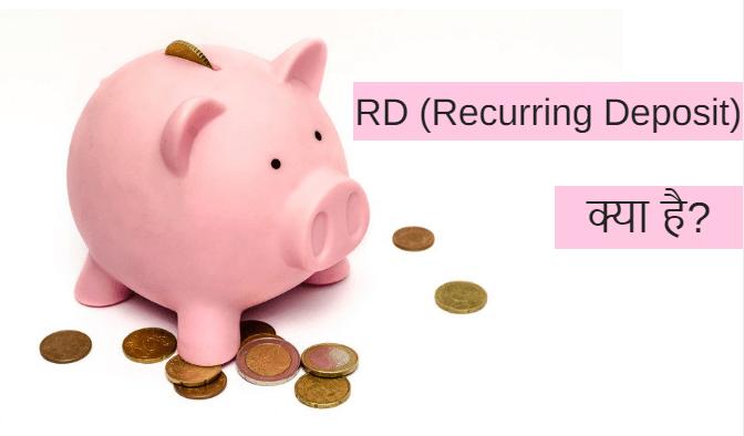 RD kya hai Recurring Deposit