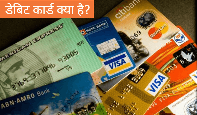 debit card kya hai in hindi