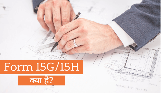 form 15G 15H kya hai in Hindi