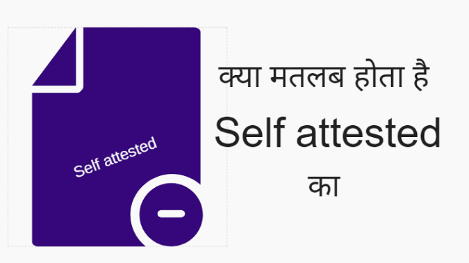 Self Attested meaning Hindi