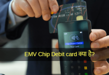 EMV chip debit card kya hai