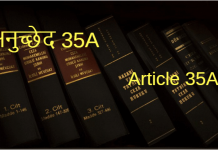 Article 35A kya hai in Hindi