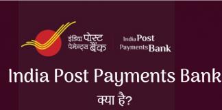 India Post payments Bank IPPB kya hai