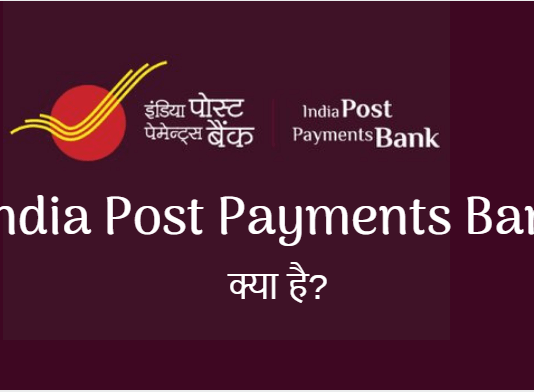 India Post payments Bank IPPB kya hai