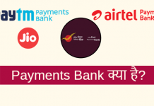 Payments Bank kya hai