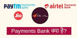 Payments Bank kya hai