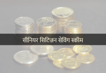 Senior citizens savings scheme kya hai in Hindi