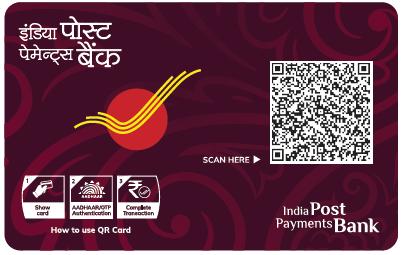 IPPB QR Card kya hai