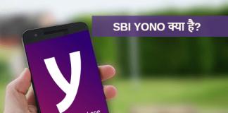 SBI yono kya hai,