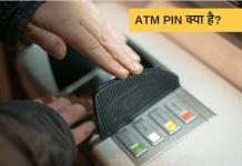ATM PIN kya hai