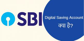 SBI digital saving account kya hai
