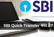 SBI Quick transfer kya hai
