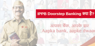 IPPB Doorstep Banking kya hai