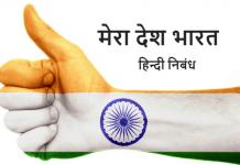Mera bharat hindi essay