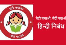 Beti Bachao Beti Padhao Hindi Essay