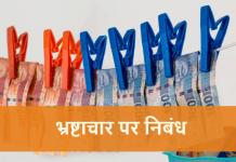 Bhrashtachar Essay in Hindi