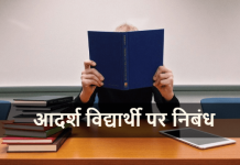 Adarsh Vidyarthi Essay Hindi