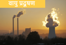 Air pollution in HIndi Esssay