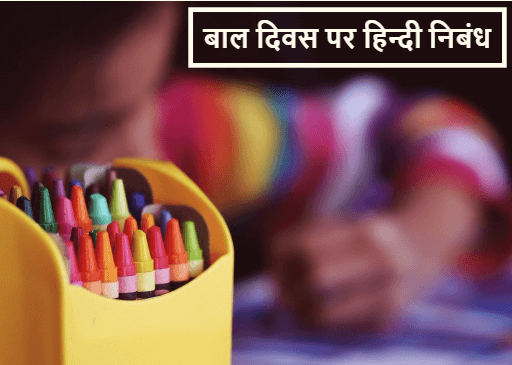 Baal Diwas Hindi Essay