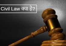 Civil law kya hai