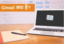 gmail kya hai