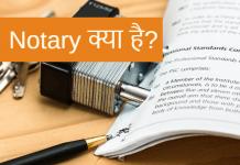 Notary kya hai