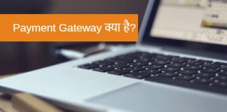 Payment Gateway kya hai