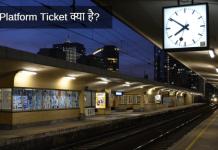 Platform ticket kya hai