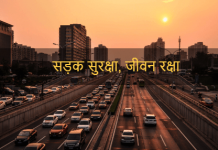 sadak suraksha essay hindi