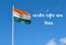 भारतीय राष्ट्रीय ध्वज पर निबंध
