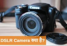 DSLR Camera kya hai