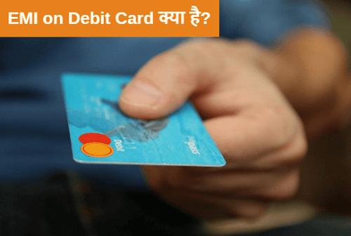 EMI debit card kya hai