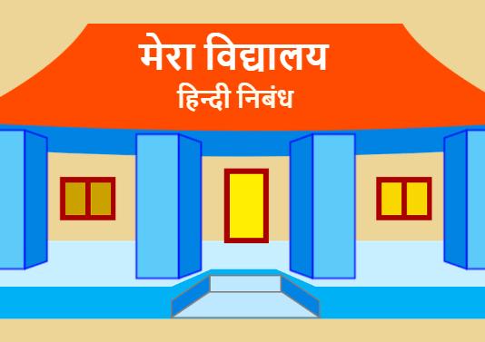 Mera Vidyalay Hindi Essay