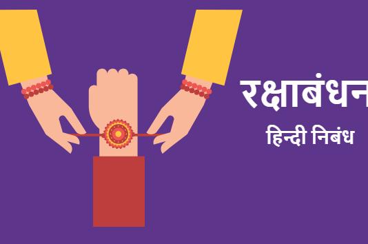 Raksha Bandhan Hindi Essay