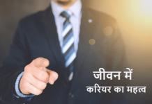 करियर हिन्दी निबंध Career essay in Hindi