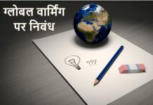 ग्लोबल वार्मिंग पर निबंध - Global Warming Essay in Hindi