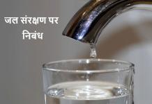 जल संरक्षण पर निबंध Water conservation Essay in Hindi