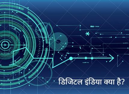 डिजिटल इंडिया क्या है - What is Digital India Programme in Hindi