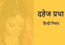 दहेज प्रथा पर हिन्दी निबंध Dowry Essay in Hindi