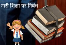 नारी शिक्षा पर निबंध Hindi Essay on Women education महिला शिक्षा पर निबंध