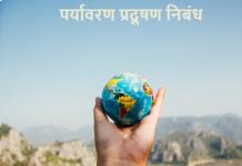 पर्यावरण प्रदूषण पर निबंध environmental pollution Essay In Hindi