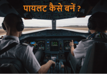 पायलट कैसे बनें - How To Become a Pilot in Hindi