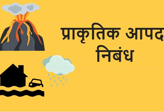 प्राकृतिक आपदा निबंध Natural Disaster Hindi Essay