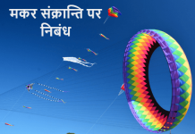 मकर संक्रान्ति निबंध Makar Sankranti Essay In Hindi