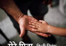 मेरे पिता पर निबंध मेरे पापा - निबंध My Father essay in Hindi