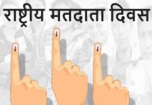 राष्ट्रिय मतदाता दिवस