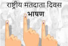 राष्ट्रीय मतदाता दिवस भाषण हिन्दी में National Voters Day Speech in Hindi