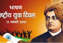 राष्ट्रीय युवा दिवस भाषण National Youth Day Hindi Speech