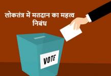 लोकतंत्र में मतदान का महत्व निबंध The importance of voting in democracy Essay in Hindi