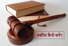 वकील कैसे बनें - How To Become Lawyer in Hindi